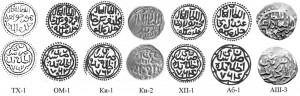 Рис.9. Данги Сарая ал-Джадид 762-764 гг.х.
