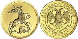 Рис.28. 50 рублей. 2006, золото. Инвестиционная монета - Георгий Победоносец