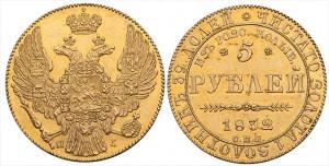 рис. 18. 5 рублей. 1832, золото. Памятная монета