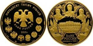 рис. 21. 50 000 рублей. 2010, золото