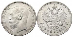 рис. 5. 1 рубль. 1915, серебро