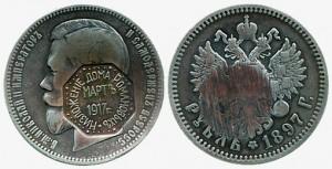 рис. 6. 1 рубль 1915, серебро с надчеканом