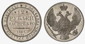рис.16. 12 рублей. 1836, платина