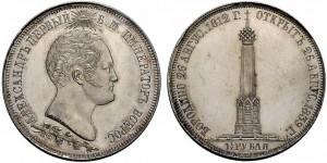 рис.19.1,5 рубля. 1839, серебро. Открытие памятника-часовни на Бородинском поле
