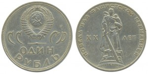 рис.20.1 рубль. 1965, медно-никелевый сплав (из коллекции Музея денег)