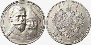 рис.25.1 рубль. 1913, серебро