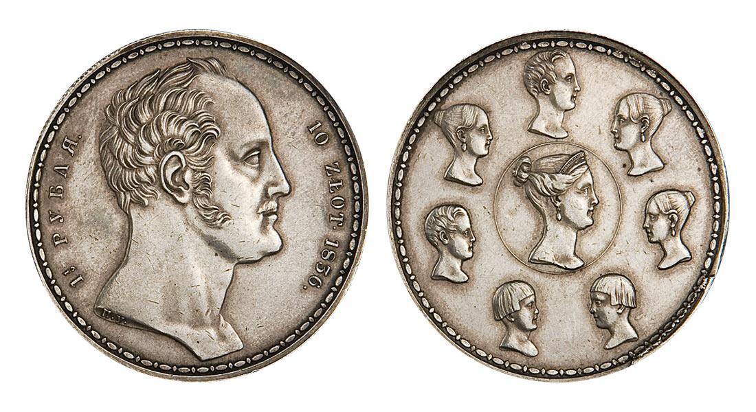 От какого слова происходит рубль монета 1 рубль 50 лет советской власти