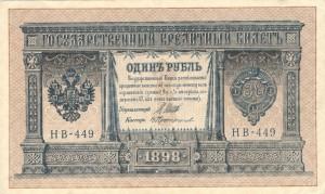 рис.29. 1 рубль образца 1898 г. (1917-1918), лицевая сторона (из коллекции Музея денег)