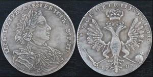 рис.3. 1 рубль. 1707, серебро