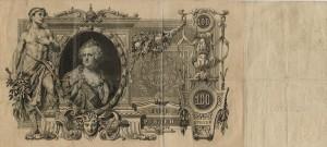 рис.30. 100 рублей образца 1910 г. (1910-1914) - оборотная сторона (из коллекции Музея денег)