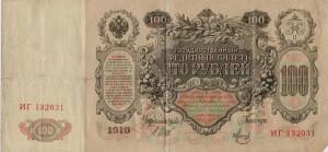 рис.31. 100 рублей образца 1910 г. (1910-1914) - лицевая сторона (из коллекции Музея денег)