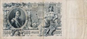 рис.32. 500 рублей образца 1912 г. (1917-1921) - оборотная сторона (из коллекции музея денег)