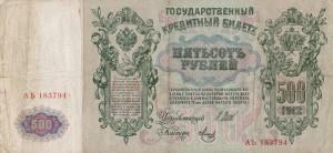 рис.33. 500 рублей образца 1912 г. (1917-1921) - лицевая сторона 001
