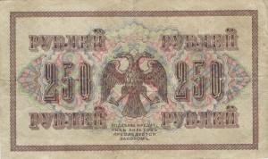рис.34. 250 рублей образца 1917, 1917-1919 гг. - оборотная сторона (из коллекции музея денег)