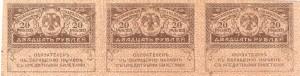 рис.35. 20 рублей образца 1917-1919 гг. - лицевая сторона (из коллекции Музея денег)
