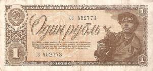 рис.37. 1 рубль образца 1938 г., лицевая сторона (из коллекции Музея денег)