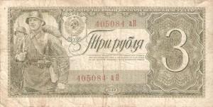 рис.38. 3 рубля образца 1938 г., лицевая сторона (из коллекции Музея денег)