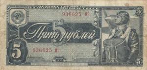 рис.39.5 рублей образца 1938 г. - лицевая сторона (из коллекции Музея денег)