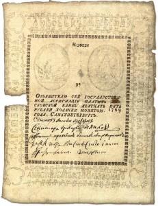 рис.4. 25 рублей. 1769. Ассигнация.