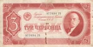 рис.40. 3 червонца образца 1937 (1938) г., лицевая сторона (из коллекции Музея денег)