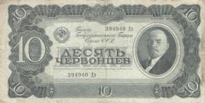 рис.41. 10 червонцев образца 1937 (1938) г., лицевая сторона (из коллекции Музея денег)