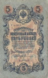 рис.42. 5 рублей. 1909 г., лицевая сторона (из коллекции Музея денег)