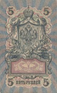 рис.43. 5 рублей. 1909 г., оборотная сторона (из коллекции Музея денег)