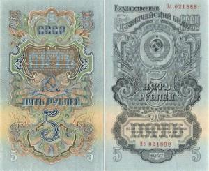 рис.44. 5 рублей. 1947 г., лицевая и оборотная стороны (из коллекции Музея денег)