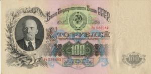 рис.45. 100 рублей. 1947, лицевая сторона (из коллекции Музея денег)