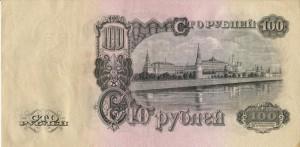 рис.46. 100 рублей. 1947, оборотная сторона (из коллекции Музея денег)