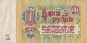 рис.47. 1 рубль образца 1961 г., оборотная сторона