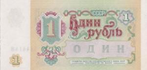 рис.48. 1 рубль образца 1991 г. - оборотная сторона