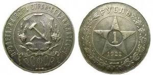 рис.7. 1 рубль. 1922, серебро
