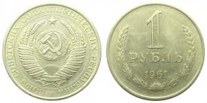 рис.8.1 рубль. 1961, медно-никелевый сплав (из коллекции Музея денег)