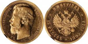 рис.9. 15 русов. 1895, золото (пробная монета)