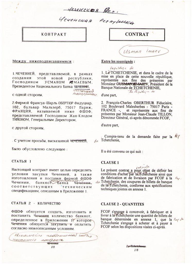 Рис.4. Страница #1 контракта ЧРИ с «Oberthur»