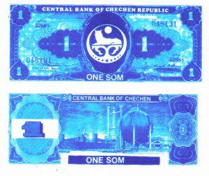 Рис.6. Эскиз банкноты 1 Сом из спецификации к договору ЧРИ с компанией «Oberthur»