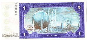 Рис.7. Пробная банкнота 1 Нахар компании «Oberthur», без года и подписей