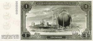 Рис.8. Пробная банкнота 1 Нахар компании «Giesecke & Devrient GmbH», без года и подписей