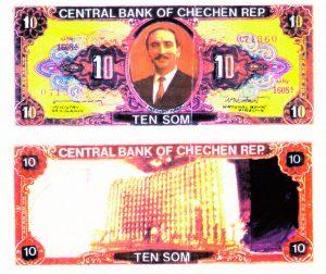 Рис.19. Эскиз банкноты 10 Сом из спецификации к договору ЧРИ с компанией «Oberthur»