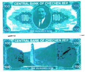 Рис.27. Эскиз банкноты 100 Сом из спецификации к договору ЧРИ с компанией «Oberthur»