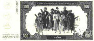 Рис.28. Пробная банкнота 100 Нахар (Тума) компании «Giesecke & Devrient GmbH», без года и подписей