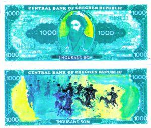 Рис.32. Эскиз банкноты 1000 Сом из спецификации к договору ЧРИ с компанией «Oberthur»