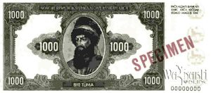 Рис.33. Пробная банкнота 1000 Нахар (Тума) компании «Giesecke & Devrient GmbH», без года и подписей