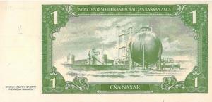 Рис.9. Банкнота 1 Нахар компании «Giesecke & Devrient GmbH», 1995 год, с подписями