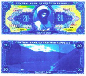 Рис.21. Эскиз банкноты 20 Сом из спецификации к договору ЧРИ с компанией «Oberthur»