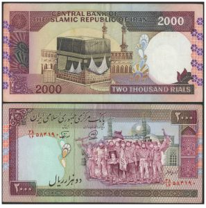 Рис.16. Банкнота 2000 Риал Ирана 1986 года отпечатанная в компании «De La Rue»