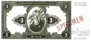 Рис.13. Пробная банкнота 3 Нахар компании «Giesecke & Devrient GmbH», без года и подписей