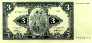 Рис.14. Банкнота 3 Нахар компании «Giesecke & Devrient GmbH», 1995 год, с подписями