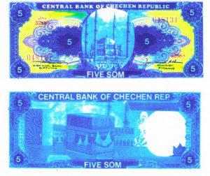 Рис.15. Эскиз банкноты 5 Сом из спецификации к договору ЧРИ с компанией «Oberthur»